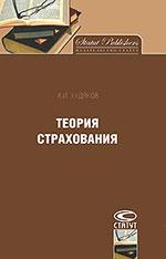 Худяков А И Теория страхования