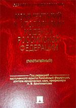 Комментарий к УК РФ постатейный под ред А В Бриллиантова