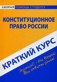 Краткий курс по конституционному праву России. 5-е изд., стер