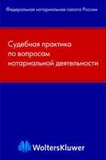 Судебная практика по вопросам нотариальной деятельности: Сб. / Сост. Е.Ю. Юшкова — 2-е изд., доп.