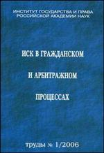 Иск в гражданском и арбитражном процессах: сборник.