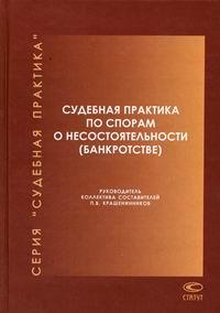 Судебная практика по спорам о несостоятельности (банкротстве) (2003-2006)