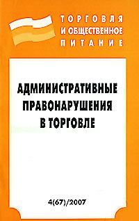 АДМИНИСТРАТИВНЫЕ ПРАВОНАРУШЕНИЯ В ТОРГОВЛЕ - (