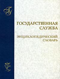Государственная служба. Энциклопедический словарь