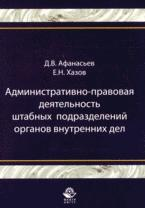 Административно-правовая деятельность штабных подразделений органов внутренних дел