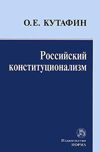 Российский конституционализм