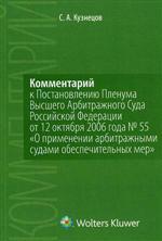 Комментарий к Постановлению Пленума Высшего Арбитражного Суда Российской Федерации от 12 октября 2006 года № 55