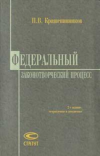 Федеральный законотворческий процесс. 2-е изд., испр.и доп
