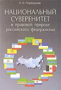 Национальный суверенитет в правовой природе российского федерализма. Монография