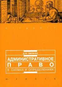 Административное право в схемах и определениях. 5-е изд., перераб.и доп