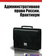 Административное право России. Практикум
