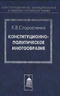 Конституционно-политическое многообразие: Сущность и проблемы реализации в РФ