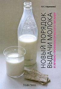 Новый порядок выдачи молока и лечебно-профилактического питания