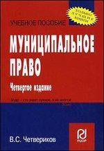 Муниципальное право: Учеб. пособие - 4-е изд. - (