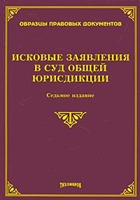 Исковые заявления в суд общей юрисдикции. 7-е изд