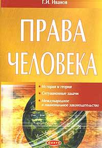 Права человека: история и теория. Ситуационные задачи: Международное и национальное законодательство. 2 изд