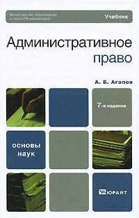 Административное право. 7-е изд., перераб. и доп