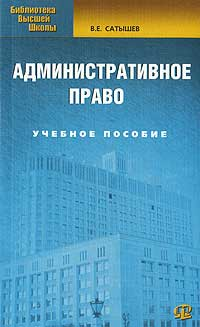 Административное право: учебное пособие. 4-е изд., испр. и доп