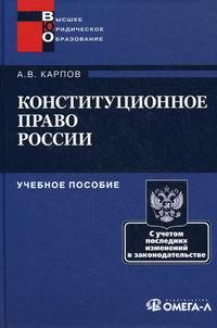 Конституционное право России. Учебное пособие. 2-е изд., стер